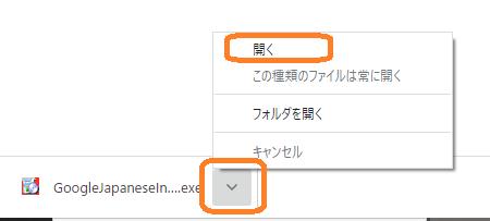 Windows(ダウンロード→開く)