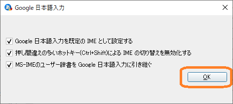 Google日本語入力画面