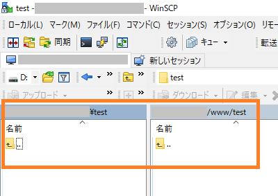 WinSCP(フォルダ)