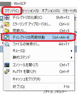 WinSCP(ディレクトリの同期移動)