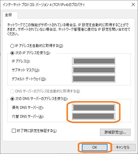 Windows(DNSの設定)