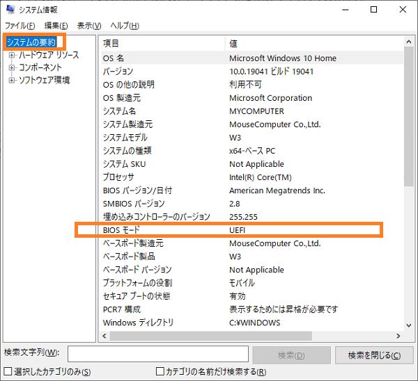 Windows(システム情報画面「BIOSモード」)
