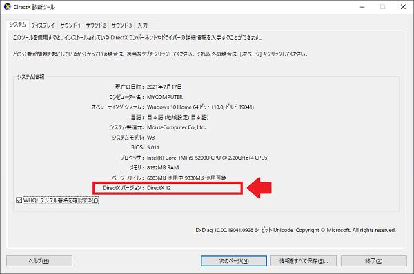 Windows(DirectX診断ツール)