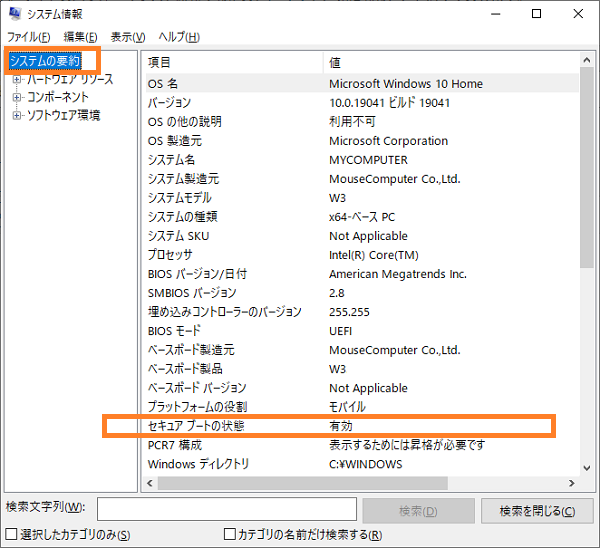 Windows(システム情報画面「セキュアブートの状態」)