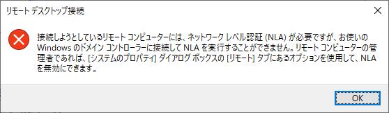 Windows(「接続しようとしているリモートコンピューターには、ネットワークレベル認証(NLA)が必要ですが、~」)