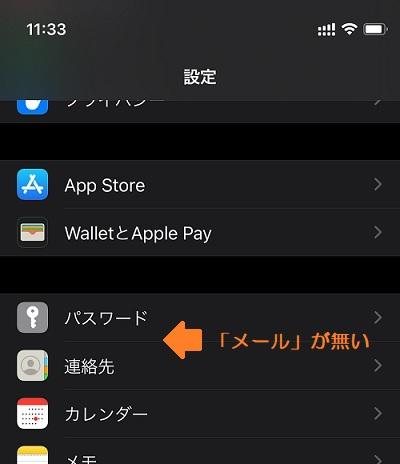 iPhone(設定にメールが無い)