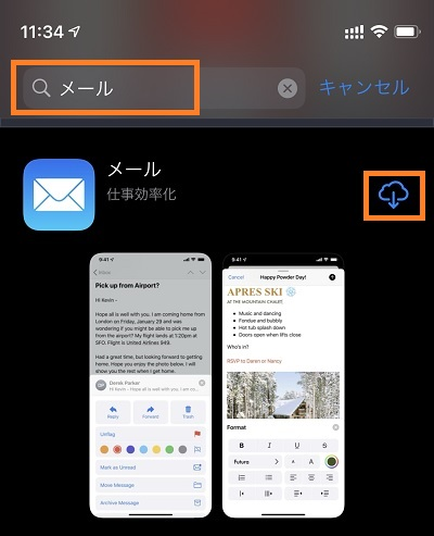 iPhone(AppStore「メール」)