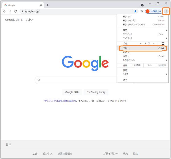 Chrome(メニュー印刷)