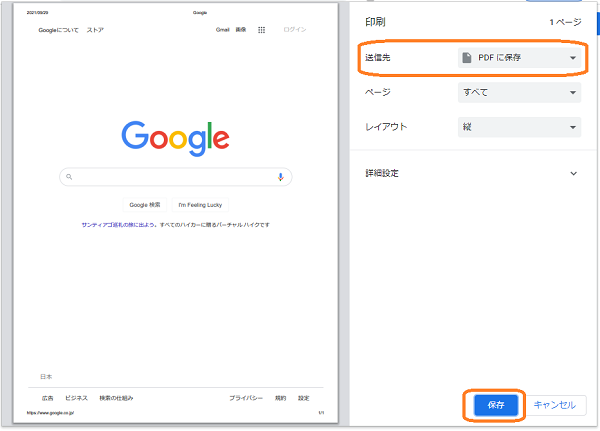 Chrome(PDFに保存→保存)