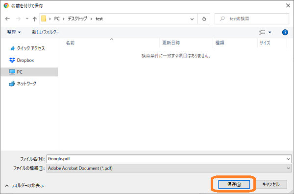 Chrome(保存ダイアログ)