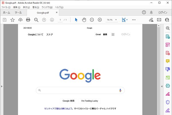 Chrome(PDF出力)